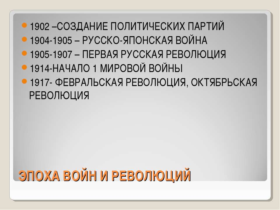 ЭПОХА ВОЙН И РЕВОЛЮЦИЙ 1902 –СОЗДАНИЕ ПОЛИТИЧЕСКИХ ПАРТИЙ 1904-1905 – РУССКО-...
