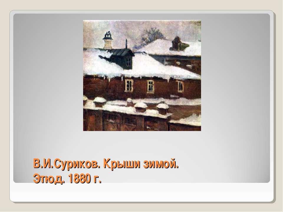 В.И.Суриков. Крыши зимой. Этюд. 1880 г.