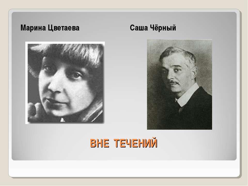 ВНЕ ТЕЧЕНИЙ Марина Цветаева Саша Чёрный
