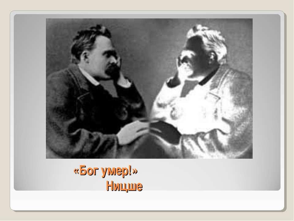 «Бог умер!» Ницше
