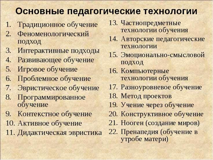 Основные педагогические технологии Традиционное обучение Феноменологический п...