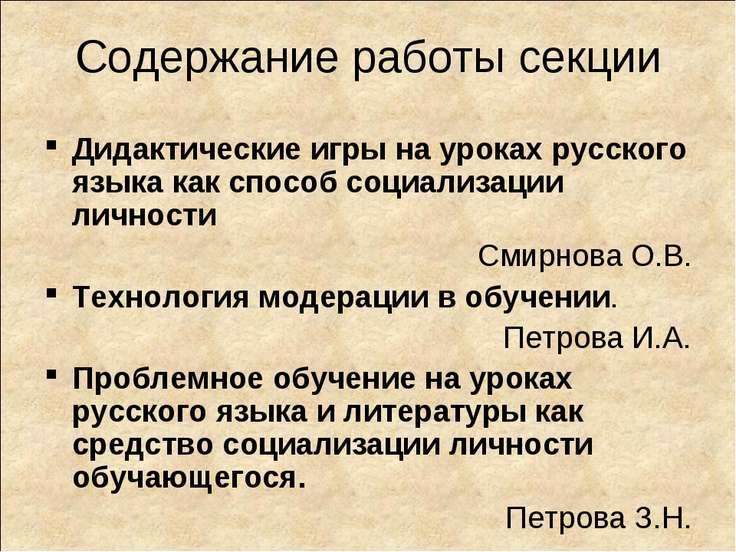 Содержание работы секции Дидактические игры на уроках русского языка как спос...