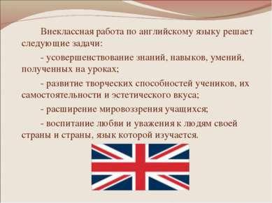 Внеклассная работа по английскому языку решает следующие задачи: - усовершенс...