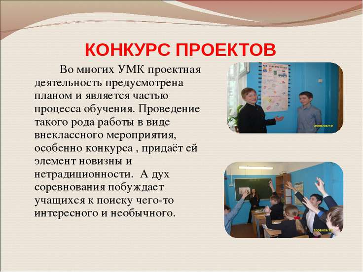 КОНКУРС ПРОЕКТОВ Во многих УМК проектная деятельность предусмотрена планом и ...