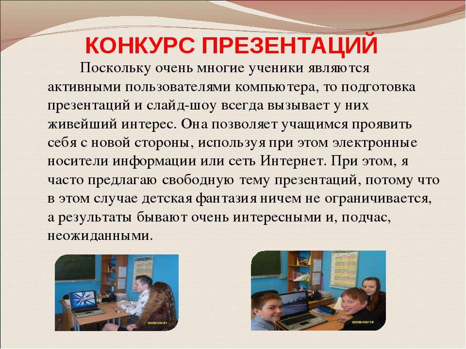 КОНКУРС ПРЕЗЕНТАЦИЙ Поскольку очень многие ученики являются активными пользов...