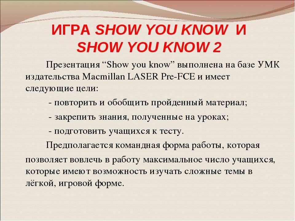 "ИГРА SHOW YOU KNOW И SHOW YOU KNOW 2 Презентация ""Show you know"" выполнена на..."