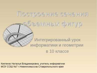 Интегрированный урок информатики и геометрии в 10 классе Киктенко Наталья Вла...