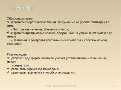г.Невинномысск @ Киктенко Н.В. Образовательные: закрепить теоретические знани...