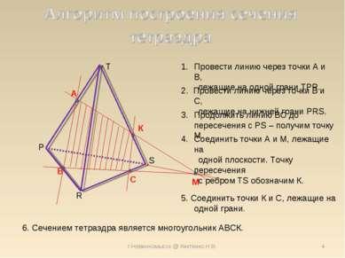 г.Невинномысск @ Киктенко Н.В. Провести линию через точки А и В, лежащие на о...