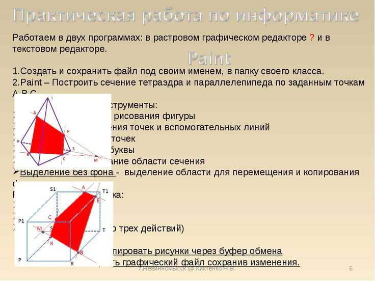 г.Невинномысск @ Киктенко Н.В. Работаем в двух программах: в растровом графич...