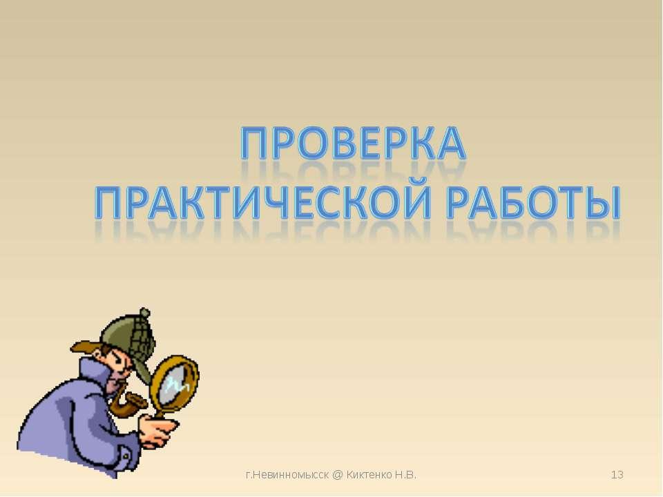 г.Невинномысск @ Киктенко Н.В. * г.Невинномысск @ Киктенко Н.В.