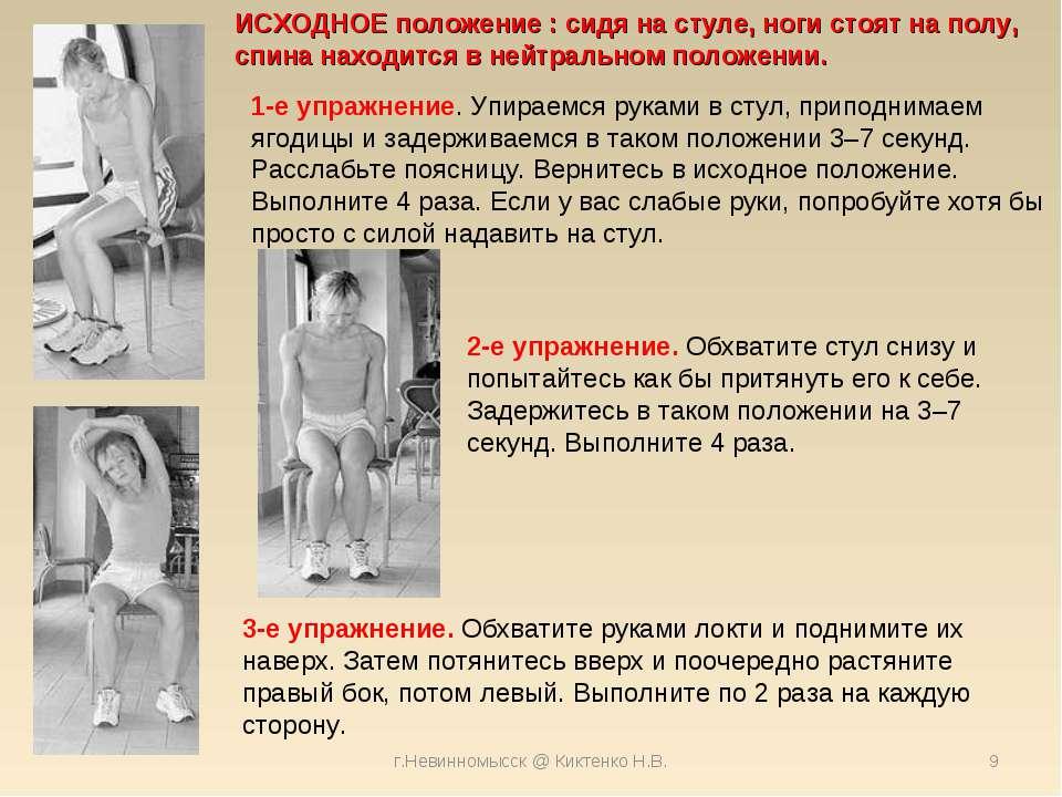 г.Невинномысск @ Киктенко Н.В. * 1-е упражнение. Упираемся руками в стул, при...