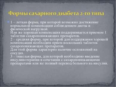 1 – легкая форма, при которой возможно достижение нормальной компенсации собл...
