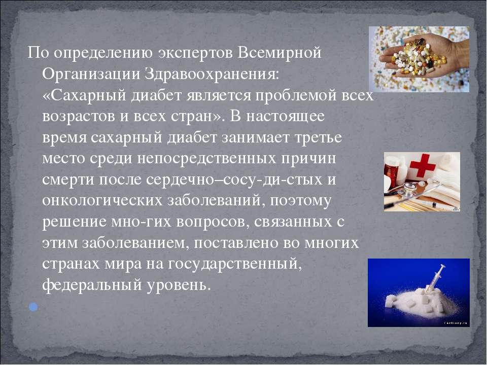 По определению экспертов Всемирной Организации Здравоохранения: «Сахарныйдиа...