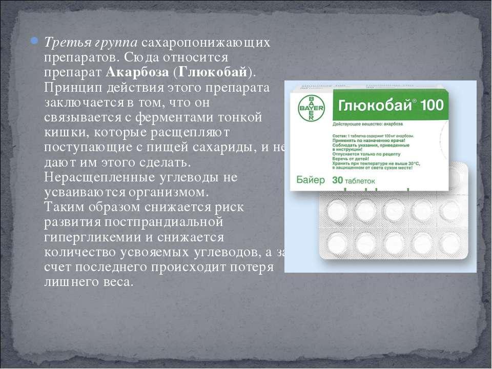 Третья группасахаропонижающих препаратов. Сюда относится препаратАкарбоза(...