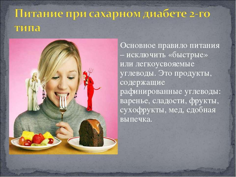 Основное правило питания – исключить «быстрые» или легкоусвояемые углеводы. Э...