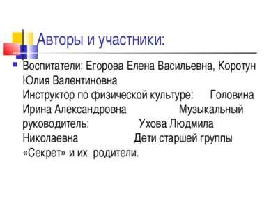 Авторы и участники: Воспитатели: Егорова Елена Васильевна, Коротун Юлия Вален...