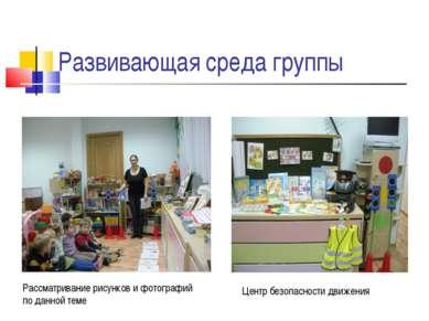 Развивающая среда группы Рассматривание рисунков и фотографий по данной теме ...