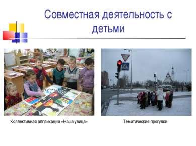 Совместная деятельность с детьми Коллективная аппликация «Наша улица» Тематич...