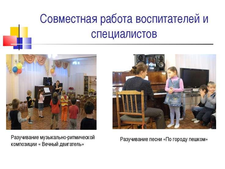 Совместная работа воспитателей и специалистов Разучивание песни «По городу пе...