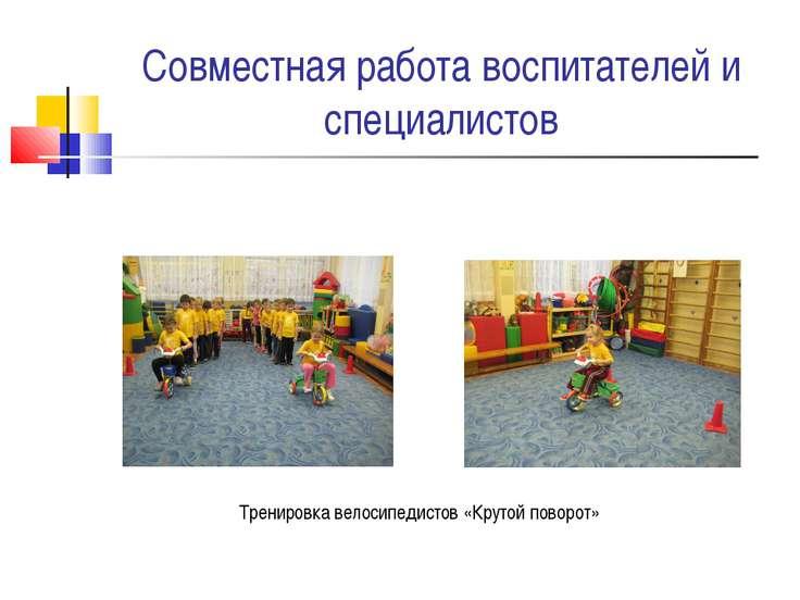 Совместная работа воспитателей и специалистов Тренировка велосипедистов «Крут...