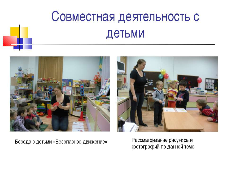 Совместная деятельность с детьми Беседа с детьми «Безопасное движение» Рассма...