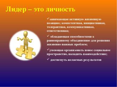 занимающая активную жизненную позицию; компетентная, инициативная, толерантна...