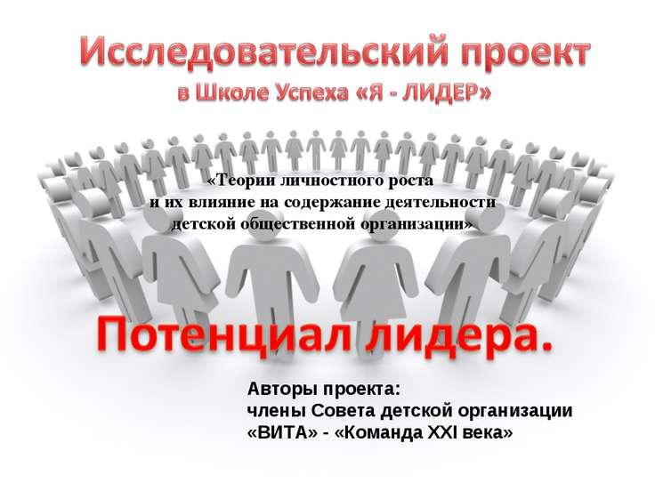 Авторы проекта: члены Совета детской организации «ВИТА» - «Команда XXI века» ...