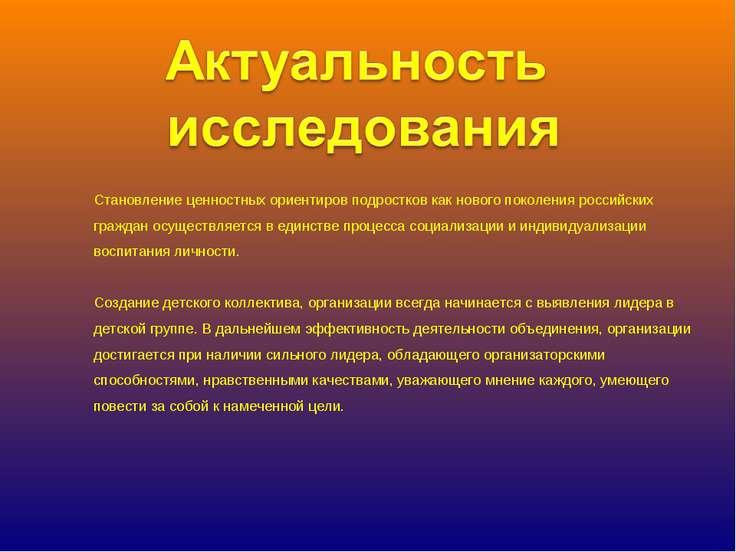 Становление ценностных ориентиров подростков как нового поколения российских ...
