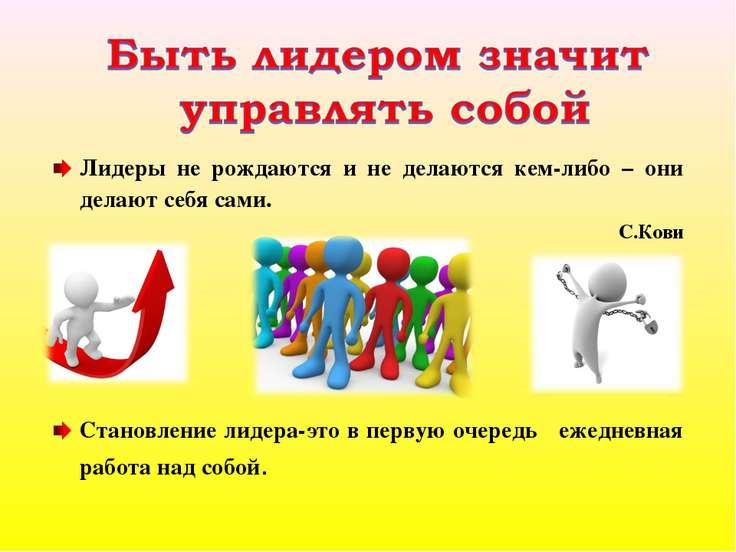 Лидеры не рождаются и не делаются кем-либо – они делают себя сами. С.Кови Ста...