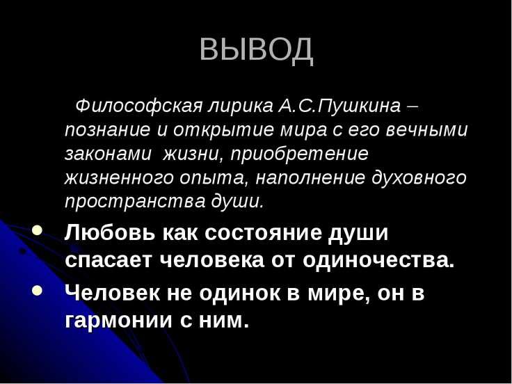 ВЫВОД Философская лирика А.С.Пушкина – познание и открытие мира с его вечными...