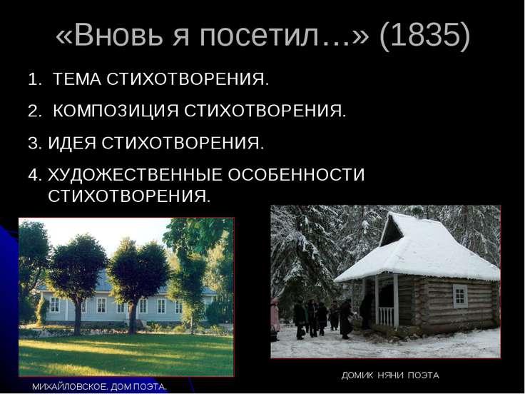 «Вновь я посетил…» (1835) ТЕМА СТИХОТВОРЕНИЯ. КОМПОЗИЦИЯ СТИХОТВОРЕНИЯ. ИДЕЯ ...