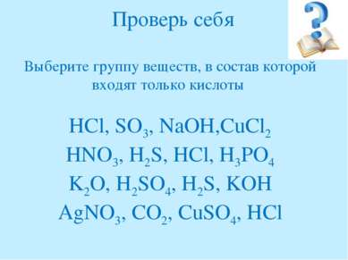 Проверь себя Выберите группу веществ, в состав которой входят только кислоты ...