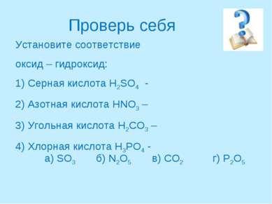 Проверь себя Установите соответствие оксид – гидроксид: 1) Серная кислота H2S...