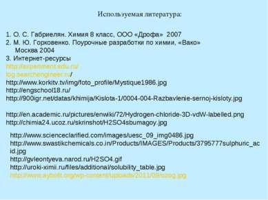Используемая литература: 1. О. С. Габриелян. Химия 8 класс, ООО «Дрофа» 2007 ...