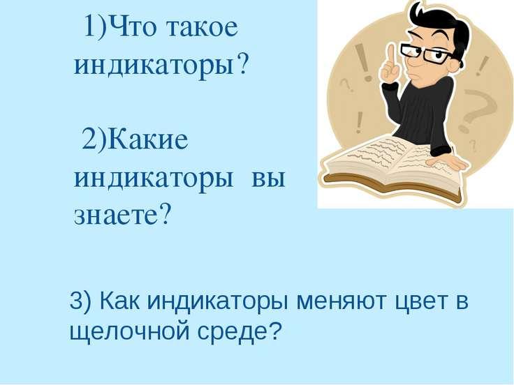 1)Что такое индикаторы? 2)Какие индикаторы вы знаете? 3) Как индикаторы меняю...