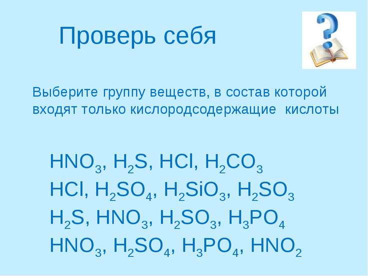 HNO3, H2S, HCl, H2CO3 HCl, H2SO4, H2SiO3, H2SO3 H2S, HNO3, H2SO3, H3PO4 HNO3,...