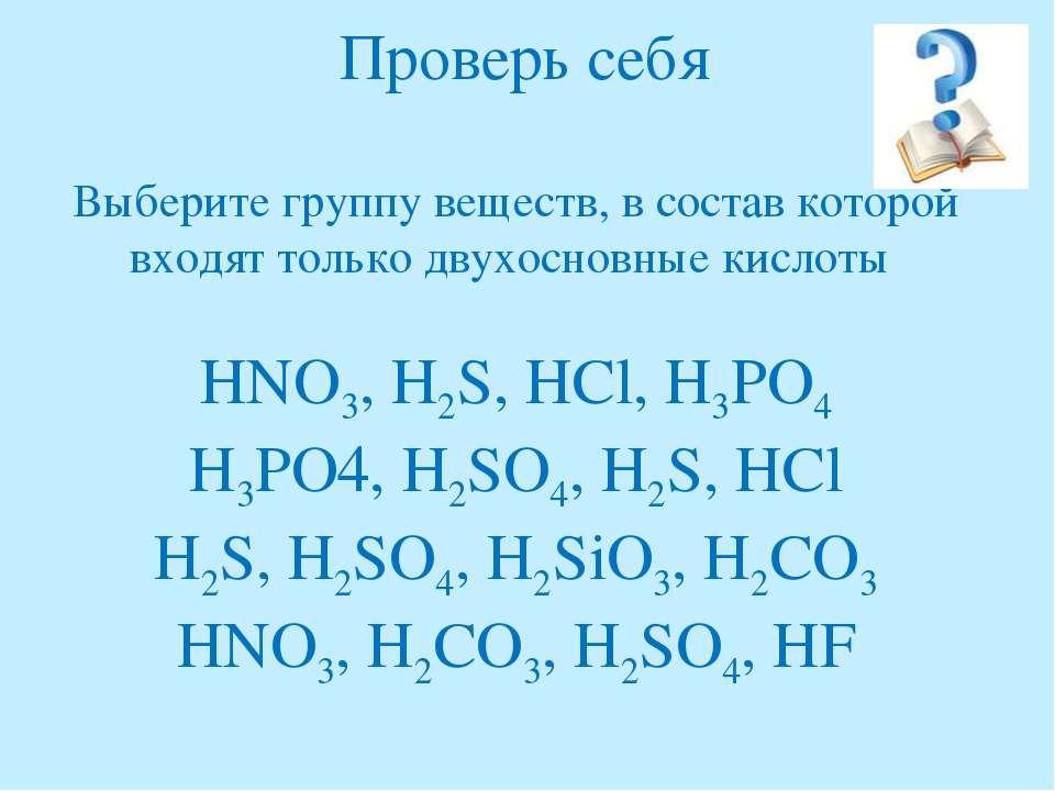 Проверь себя Выберите группу веществ, в состав которой входят только двухосно...