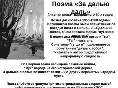 Поэма «За далью даль» Я в скуку дальних мест не верю, Главная книга Твардовск...