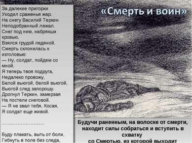 Будучи раненным, на волоске от смерти, находит силы собраться и вступить в сх...