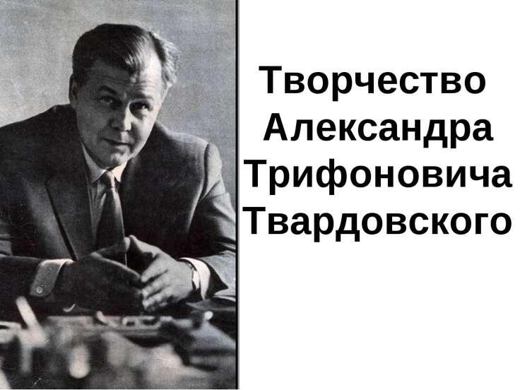 Творчество Александра Трифоновича Твардовского