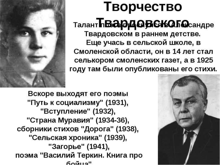 Творчество Твардовского Талант поэта проснулся в Александре Твардовском в ран...