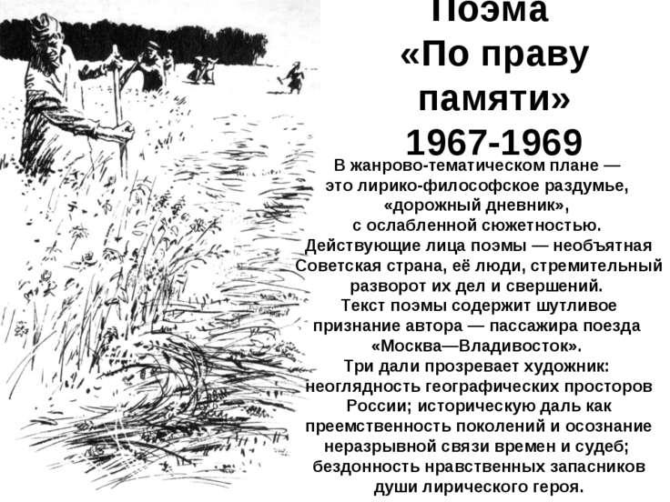 Поэма «По праву памяти» 1967-1969 В жанрово-тематическом плане — это лирико-ф...