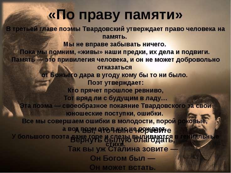 «По праву памяти» В третьей главе поэмы Твардовский утверждает право человека...