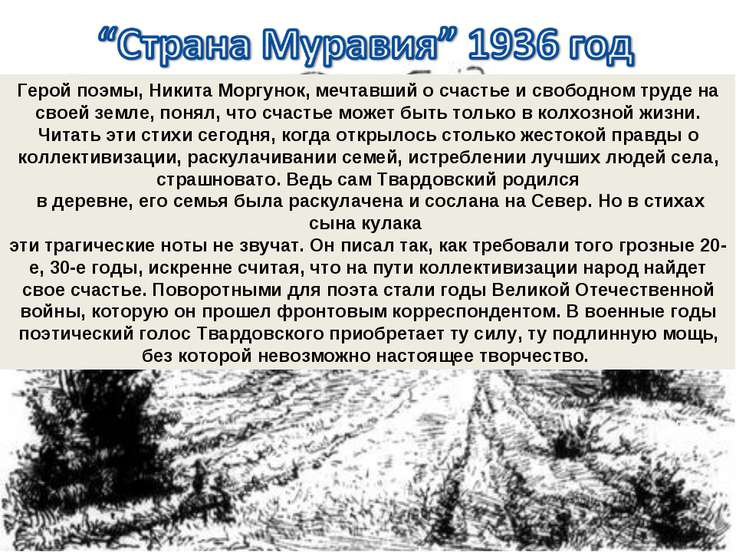 Герой поэмы, Никита Моргунок, мечтавший о счастье и свободном труде на своей ...