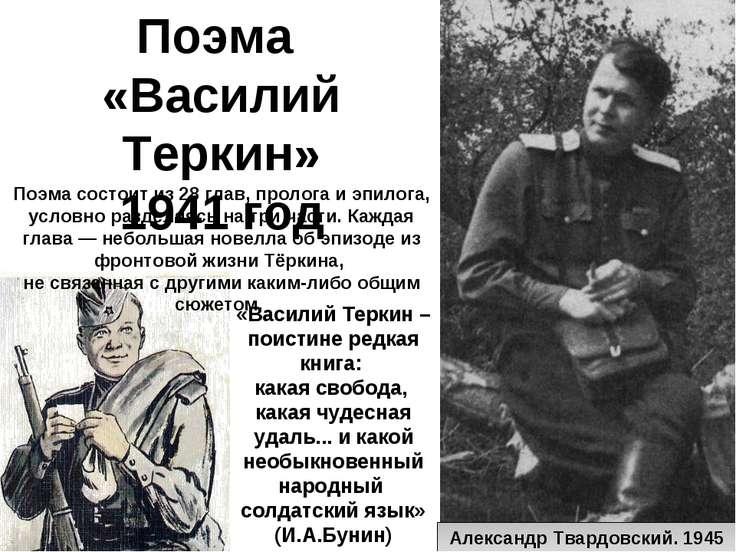 Поэма «Василий Теркин» 1941 год «Василий Теркин – поистине редкая книга: кака...