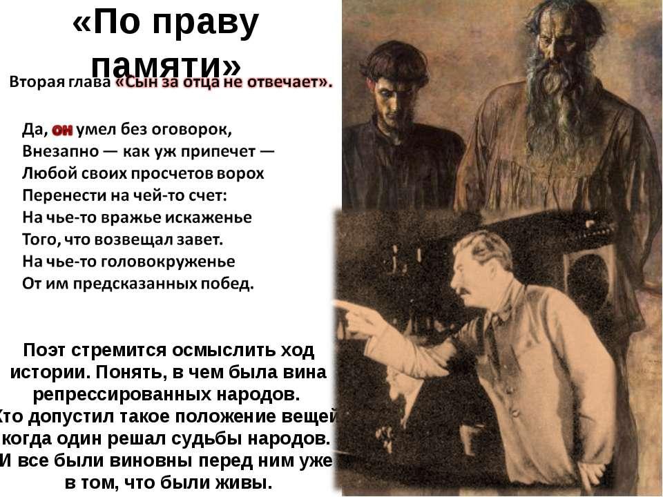 «По праву памяти» Поэт стремится осмыслить ход истории. Понять, в чем была ви...