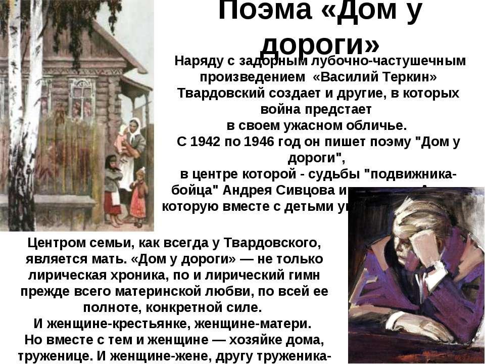 Поэма «Дом у дороги» Наряду с задорным лубочно-частушечным произведением «Вас...