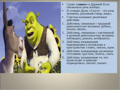 Слово «глагол» в Древней Руси обозначало речь вообще. В словаре Даля: «Глагол...