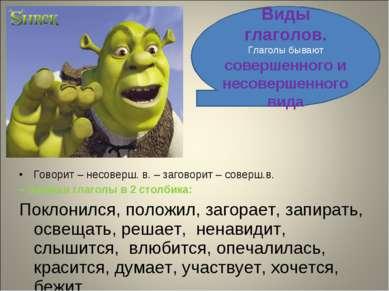 Говорит – несоверш. в. – заговорит – соверш.в. – Запиши глаголы в 2 столбика:...